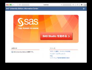 SAS Studio起動